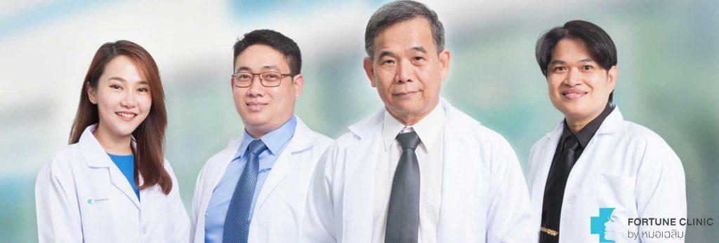 Fortune Clinic ฟอร์จูนคลินิก - หมอเฉลิม