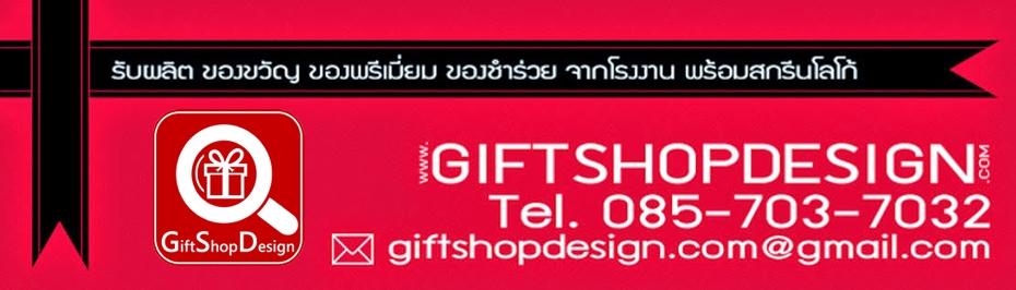 Gift Shop Design สินค้าพรีเมี่ยม ของพรีเมี่ยม