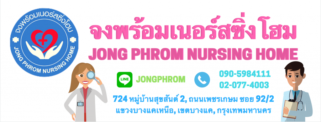 Jong phrom Nursing Home จงพร้อมเนอร์สซิ่งโฮม