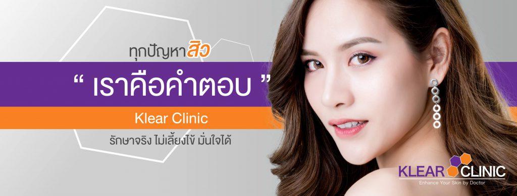 Klear Clinic-คลินิกเลเซอร์หลุมสิว