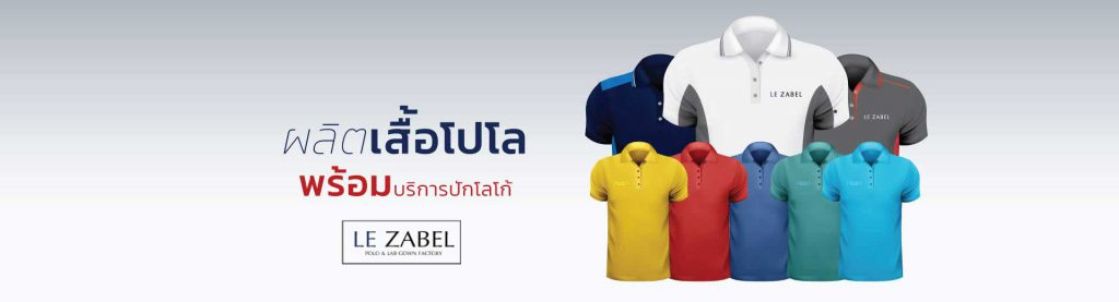 LE-ZABEL-รับผลิตเสื้อโปโลคุณภาพดีราคาถูก