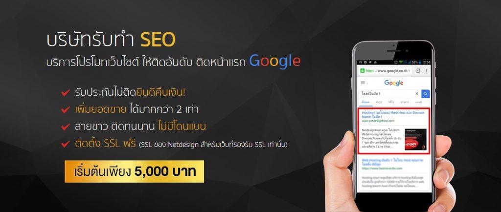 NetdesignRank เป็นบริษัทรับทำ SEO โปรโมทเว็บไซต์ ให้ติดอันดับ Google ติดหน้าแรก Google