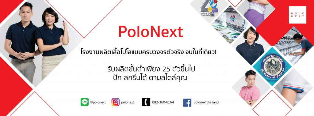 POLO NEXT เสื้อโปโล - ผู้ผลิตเสื้อโปโล พร้อมบริการปักและพิมพ์สกรีน