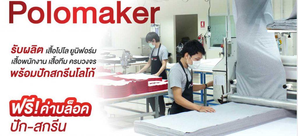 POLOMAKER โรงงานผลิตเสื้อโปโล เสื้อยืดครบวงจร
