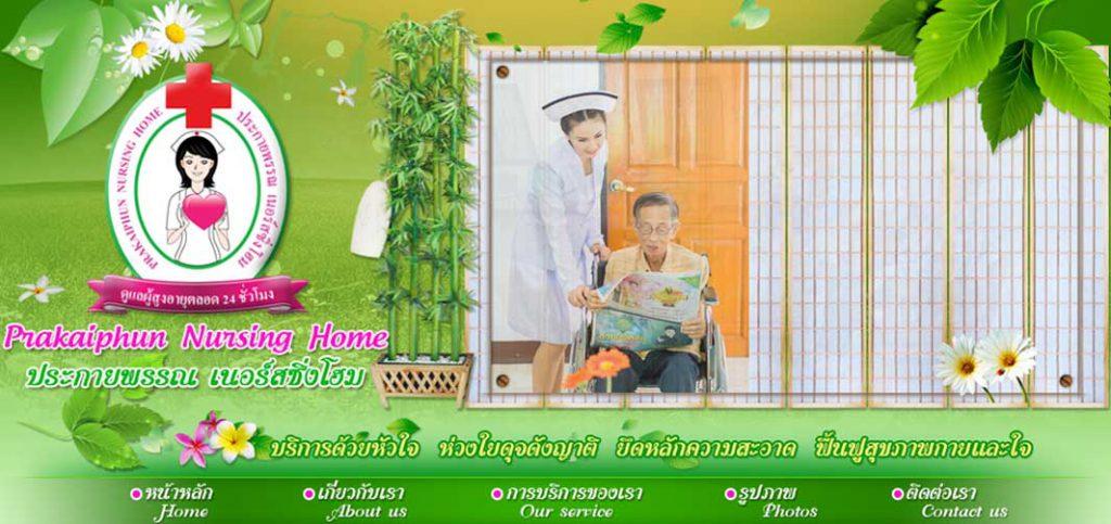 Prakaiphun Nursing Home ดูแลคนชรา เชียงใหม่ ดูแลผู้ป่วยอัมพฤกษ์ อัมพาต