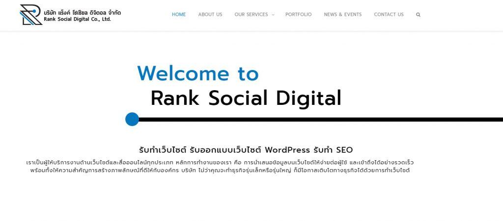 Rank Social Digital บริการโปรโมทเว็บไซต์รับทำ SEO