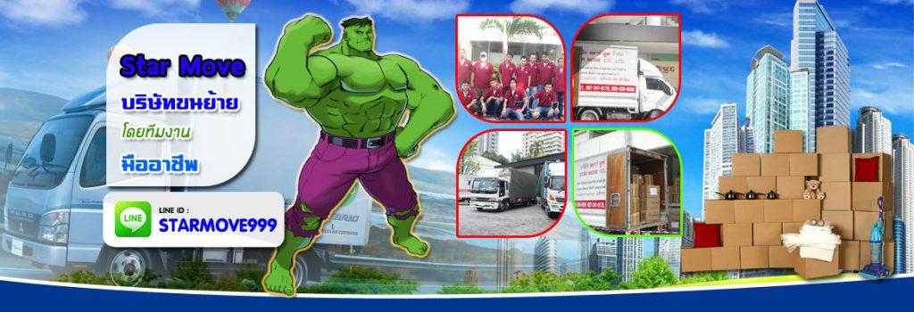 Star Move บริษัทรถรับจ้างขนของบริการขนย้ายของ