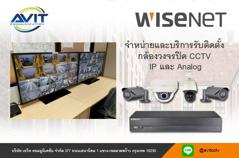 กล้องวงจรปิด SAMSUNG Wisenet CCTV กล้องวงจรปิด IP Camera