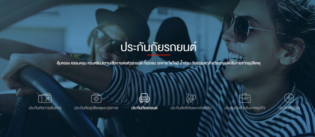 บริษัทประกันภัยรถยนต์ เมืองไทยประกันภัย จำกัด