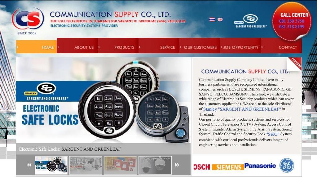บริษัท คอมมูนิเคชั่น ซัพพลาย จำกัด สำนักงานใหญ่