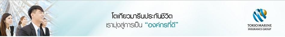 บริษัท โตเกียวมารีนประกันชีวิต (ประเทศไทย) จำกัด มหาชน