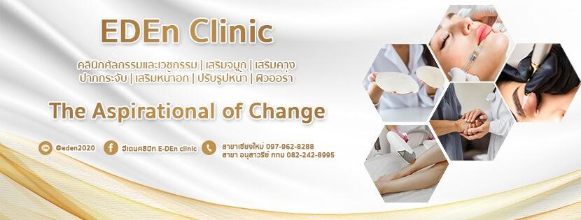 เสริมหน้าอกกับคลินิกกับ E-DEn Clinic
