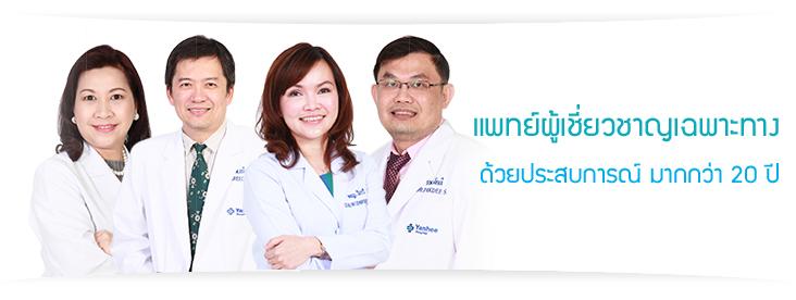 ยันฮี โรงพยาบาลอินเตอร์เนชั่นแนล