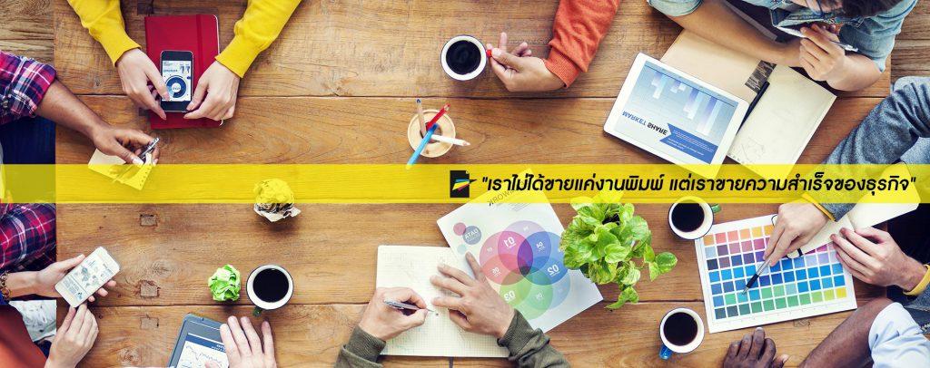 โรงพิมพ์ Thai Printing Center