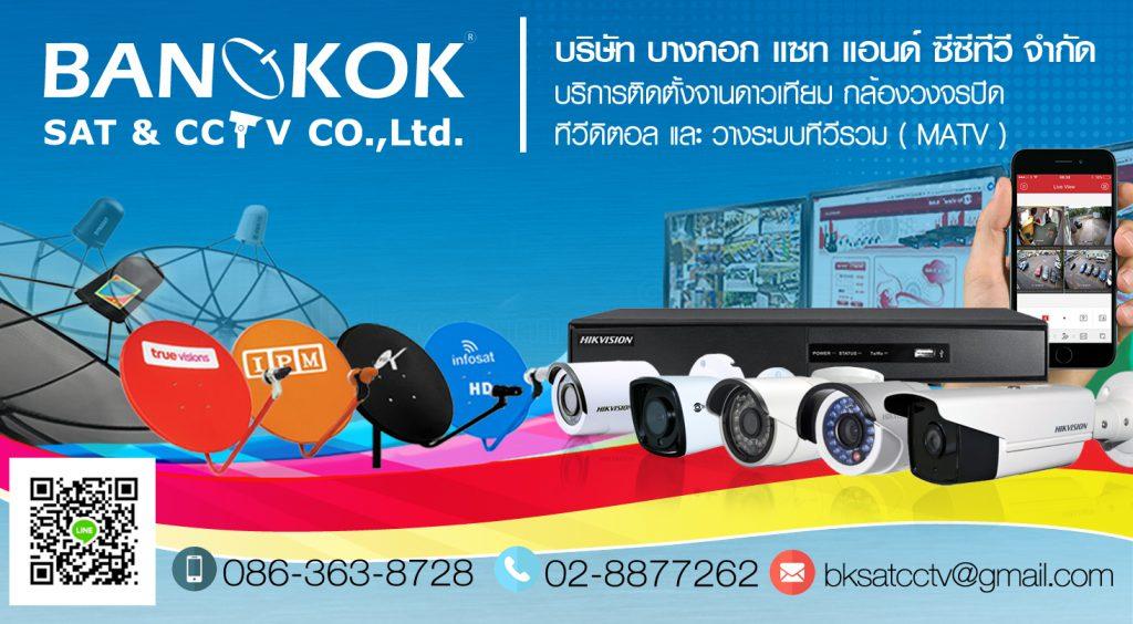 Bangkok SAT & CCTV กล้องวงจรปิด