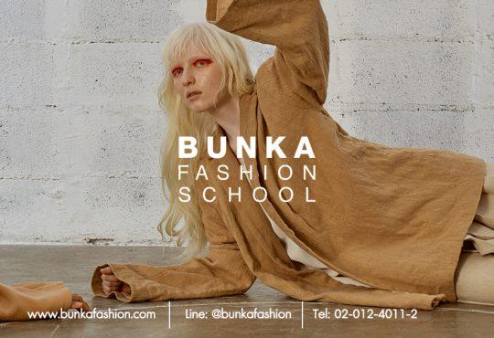 Bunka Fashion College โรงเรียนบุนกะแฟชั่น