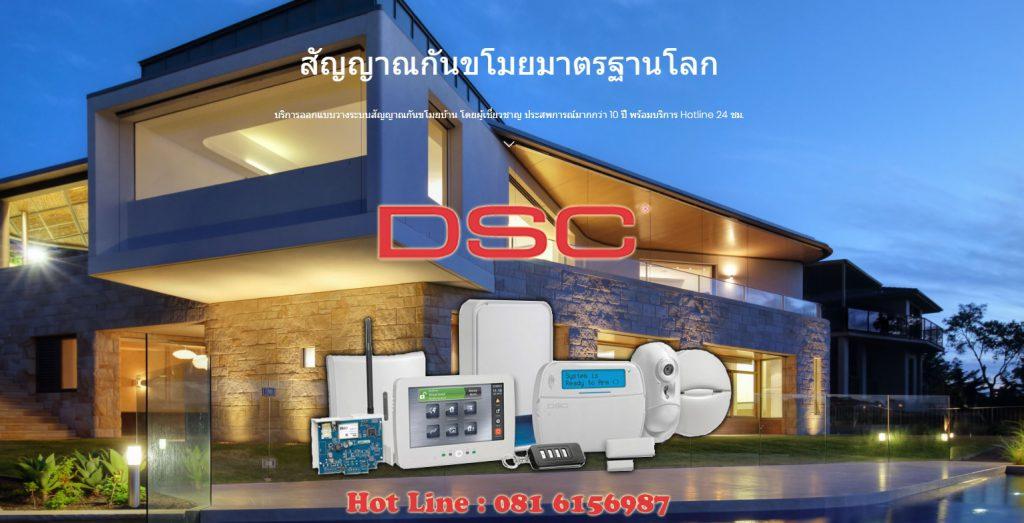 DSC thai สัญญาณกันขโมยมาตรฐานโลก