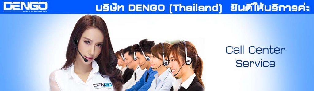 Dengo Thailand บริษัทกล้องวงจรปิด