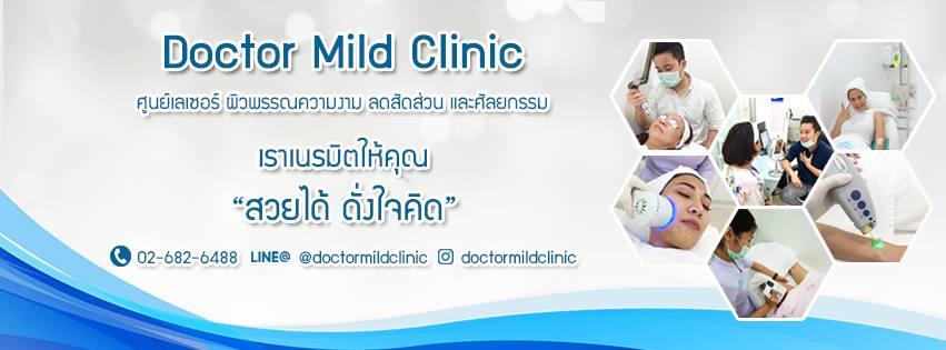 Doctor Mild Clinic ด็อกเตอร์มายด์ คลินิก