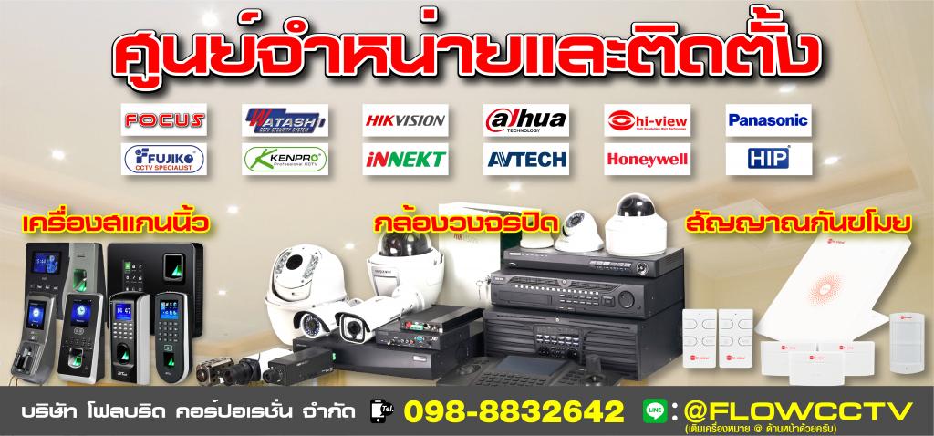 FLOW CCTV ศูนย์จำหน่าย ติดตั้ง กล้องวงจรปิด ครบวงจร