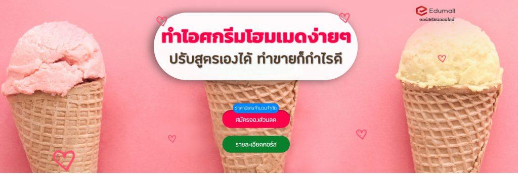 Gsn Ice-cream เรียนทำไอศกรีมโฮมเมด