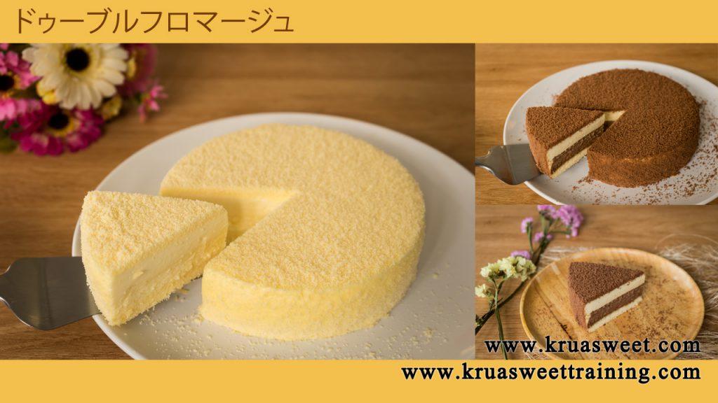KruaSweet สอนทำเค้ก เบเกอรี่ ไอศครีม และ เครื่องดื่ม