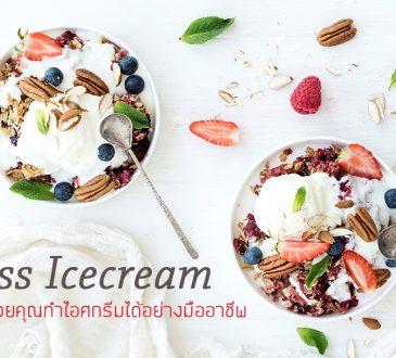 Miss Ice-cream สอนทำไอศกรีม โดย อ.พรหล้า ตัวจริงด้านไอศกรีม