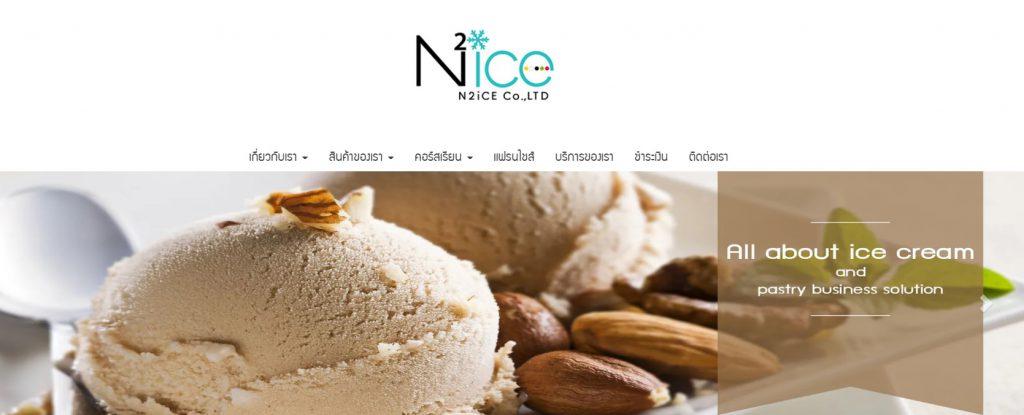 N2-Icecream เป็นผู้เชี่ยวชาญเกี่ยวกับไอศกรีม และ คอร์สเรียนทำไอศกรีม