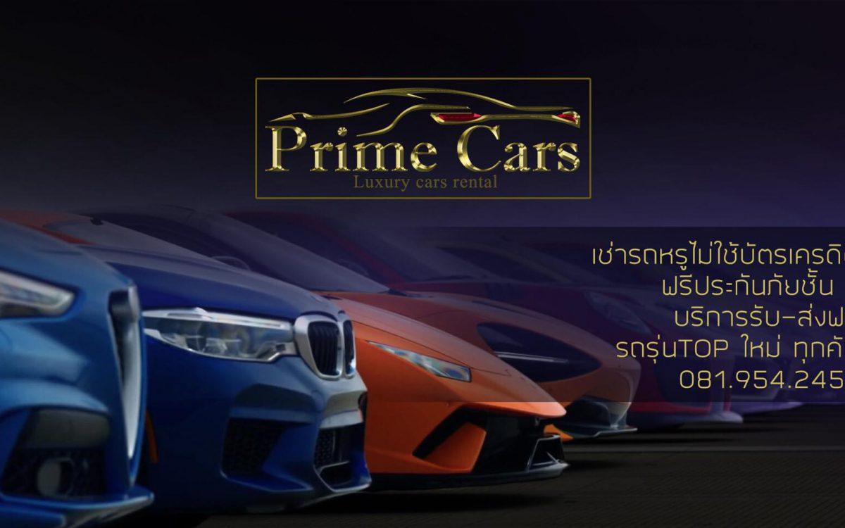 Prime Cars - บริการให้เช่ารถหรู รถสปอร์ต และ Supercar