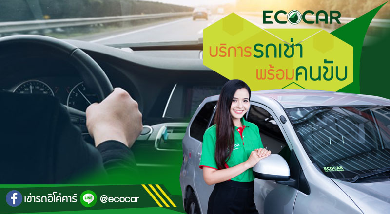 Thairentecocar รถเช่าอีโคคาร์