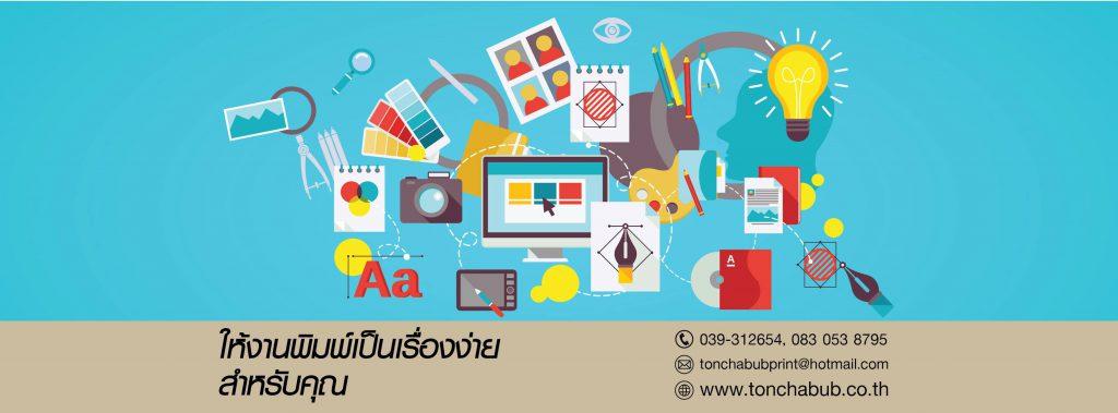 Tonchabub โรงพิมพ์ ต้นฉบับเป็นโรงพิมพ์ออนดีมานด์รับงานพิมพ์ออนไลน์