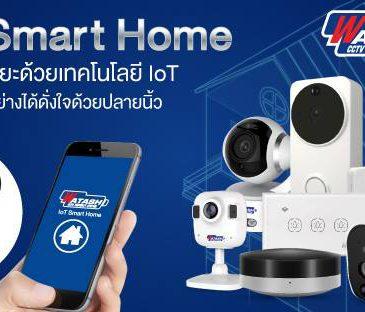 WATASHI : กล้องวงจรปิด และระบบรักษาความปลอดภัยครบวงจร
