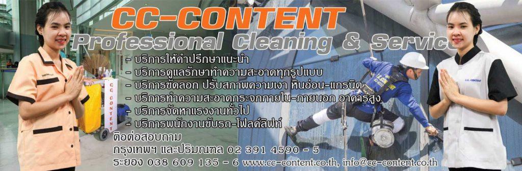 บริษัททำความสะอาด-