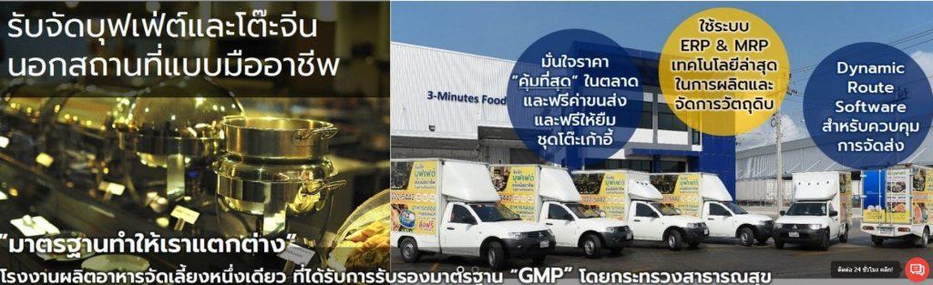 บริษัทรับจัดโต๊ะจีน 3-minuttes-food