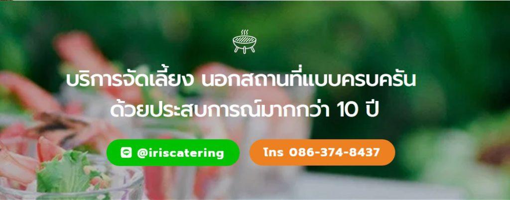 บริษัทรับจัดโต๊ะจีน Iris Catering