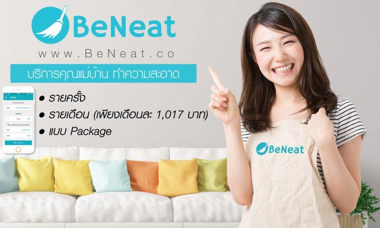 บริษัท บีนีท จำกัด - BeNeat แม่บ้าน ทำความสะอาด ออนไลน์