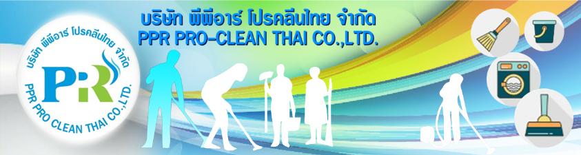 บริษัท พีพีอาร์ โปรคลีนไทย จำกัด PRR PRO-CLEAN THAI
