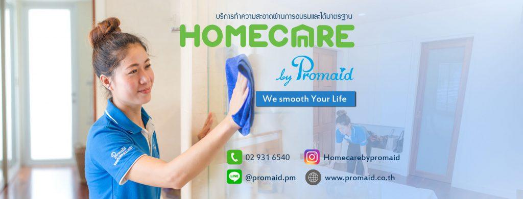 รับทำความสะอาดโดยแม่บ้านมืออาชีพ - Promaid