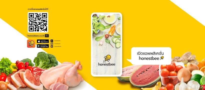 แอพสั่งอาหาร Honestbee สั่งอาหารง่าย