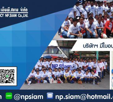 1. NPSIAM บริษัท นำคนต่างด้าวมาทำงานในประเทศ