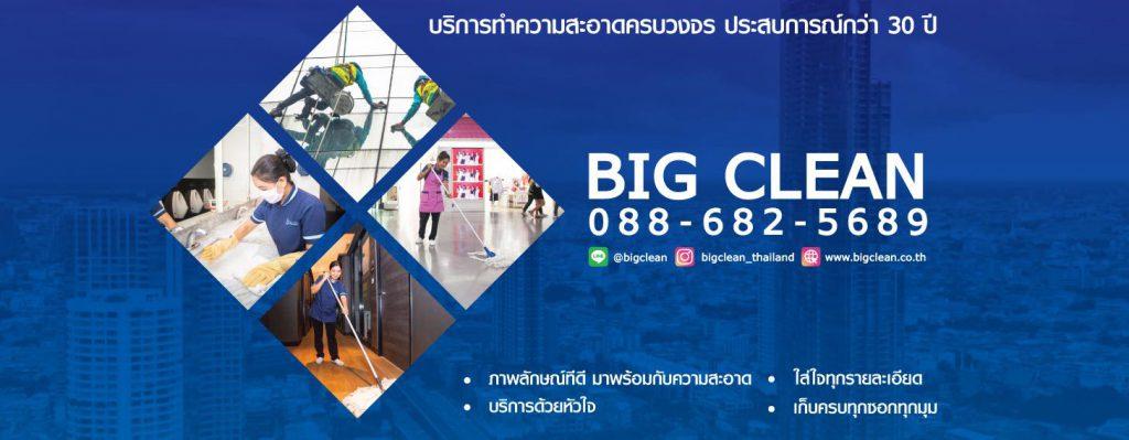 Big Clean Service บริษัททำความสะอาด บิค คลีน จำกัด