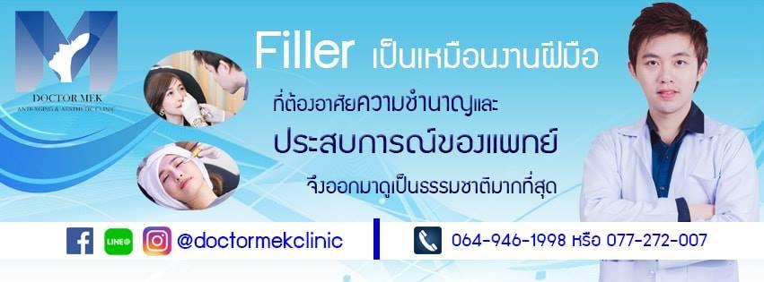 Doctormek Clinic Filler Botox ร้อยไหม โบท็อกซ์ ฟิลเลอร์ Anti-aging สิวหน้าใส