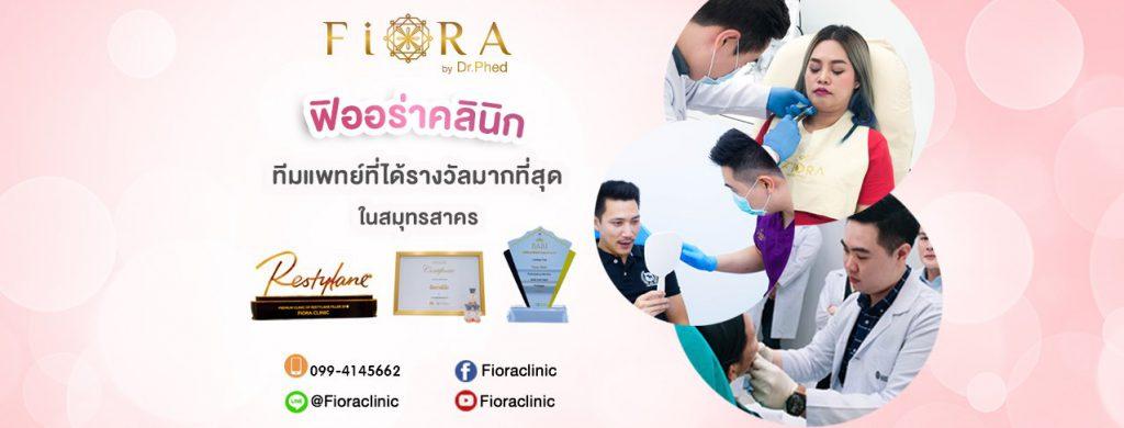 Fiora Clinic By Dr.Phed ลดริ้วรอย ฟิลเลอร์ โบท็อก ปรับหน้าเรียว