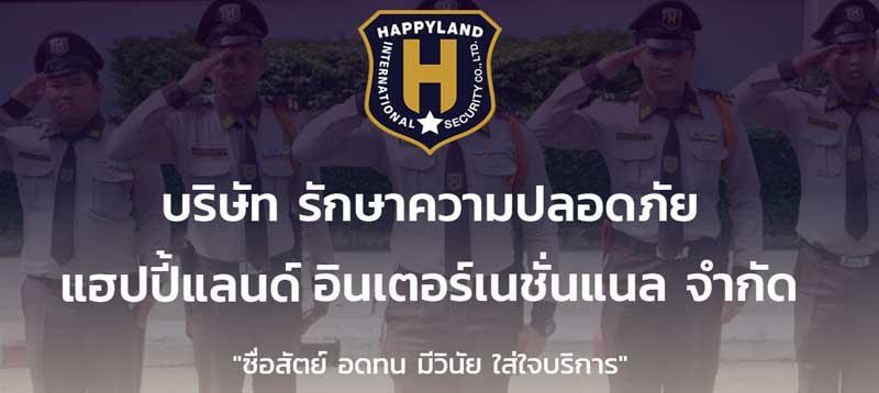 HLIS บริษัทจัดหารปภ