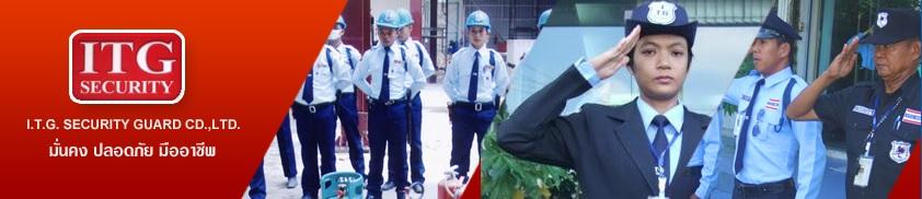 8. ITG Security บริษัทรักษาความปลอดภัย