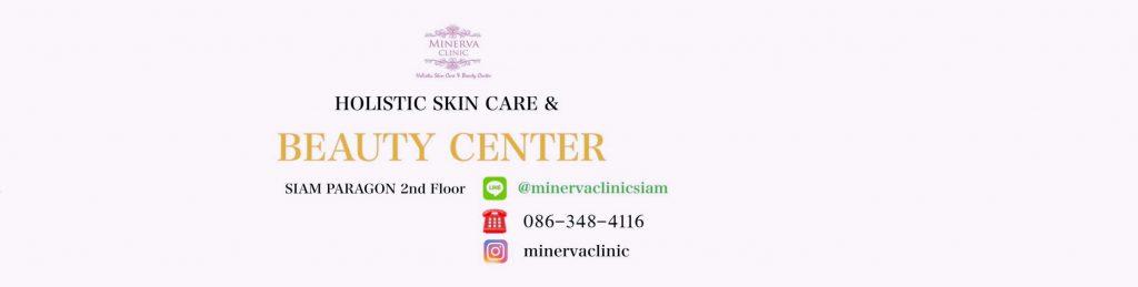Minerva Clinic คลินิกฉีดผิวขาว