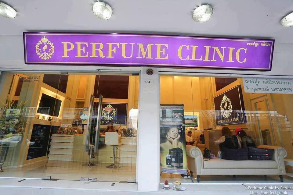 Perfume Clinic เพอร์ฟูมคลินิก คลินิกทำเมโส