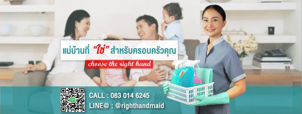 Right Hand Maid Agency บริการหาแม่บ้าน พี่เลี้ยงเด็ก ผู้ดูแลผู้สูงอายุ