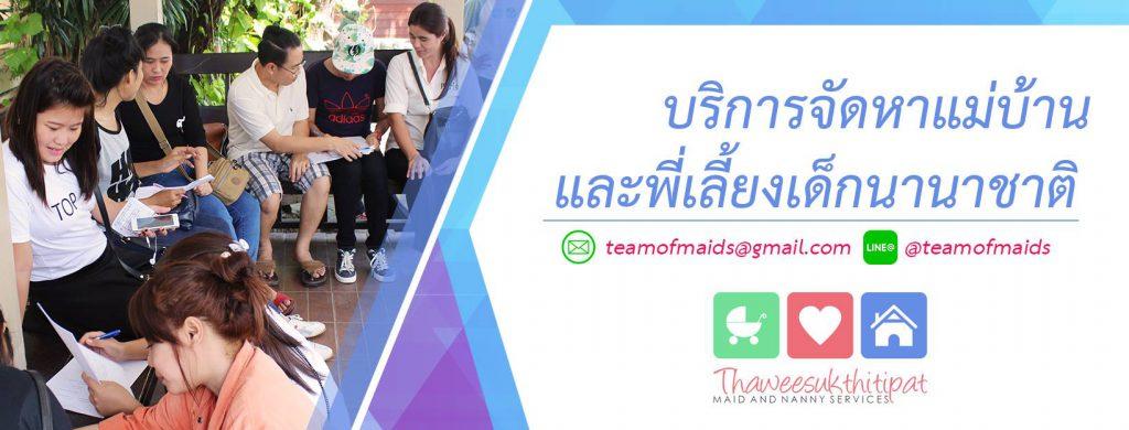 Team Of Maids - จัดหาแม่บ้าน พี่เลี้ยงเด็ก คุณภาพ