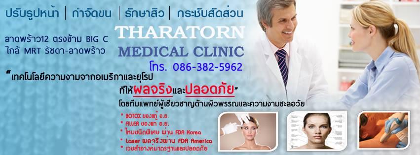Tharatorn Medical Clinic ธราธร เมดิคอล คลินิก